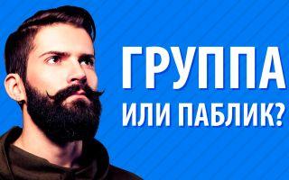 Все отличия группы от публичной страницы ВКонтакте