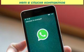 Поиск нужного человека в WhatsApp