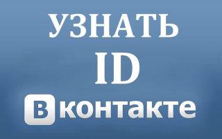 Как узнать ИД сообщества во ВКонтакте