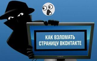 5 способов взломать страницу чужого пользователя во ВКонтакте