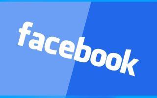 Узнаем кто заходил на мою страницу на сайте Facebook