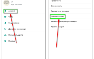 Как изменить номер в мессенджере WhatsApp