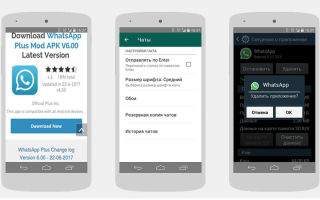 Что такое WhatsApp Plus и какие у него особенности?