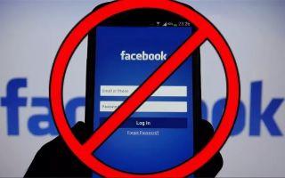 При блокировке какой контент доступен человеку на Facebook