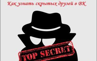 Как узнать о скрытых друзьях других пользователей в ВК