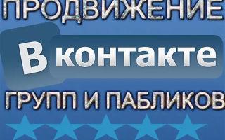 Обзор программ для раскрутки группы во ВКонтакте
