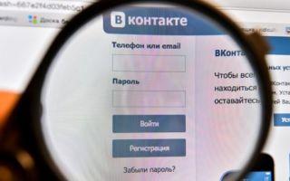 Быстрый способ найти человека в ВК по номеру телефона