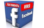 Алгоритм смены имени на сайте Facebook с телефона