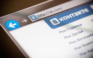 Как выйти из черного списка во ВКонтакте