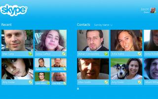 Как работать с контактами в Скайпе
