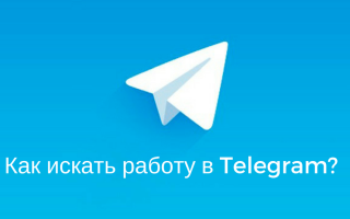 Работа в Телеграмм