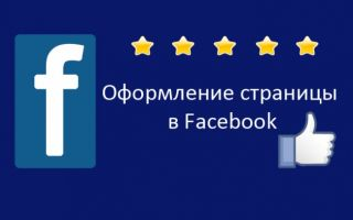 Оформление страницу на Facebook