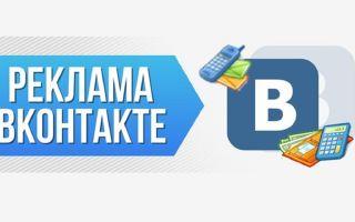 """Эффективный способ отключения рекламы в """"ВКонтакте"""""""