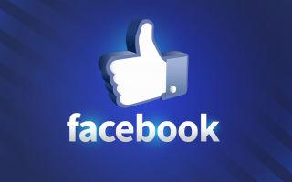 Особенности социальной сети Facebook