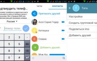 Программа IMO на русском языке