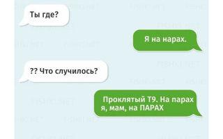 Как отключить Т9 в WhatsApp