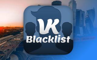 Как посмотреть список заблокировавших вас пользователей ВКонтакте