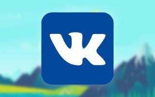 Как создать ярлык социальной сети ВКонтакте