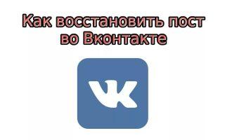 """Быстрый способ восстановления удаленной записи на стене """"ВКонтакте"""""""