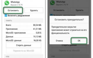 Как выйти из акаунта WhatsApp?
