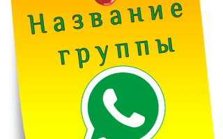 Как назвать группу в WhatsApp