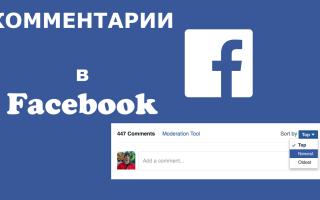 Быстрый способ оставить комментарий в Фейсбук