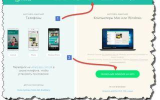 Установка мессенджера WhatsApp на компьютер с Windows