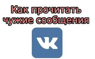 4 способа, как узнать переписку другого человека ВКонтакте
