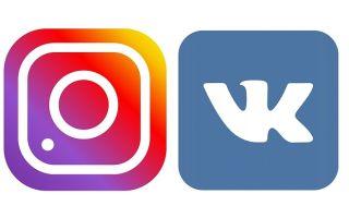 Эффективное решение проблемы почему Инстаграм не делится фото с ВКонтакте