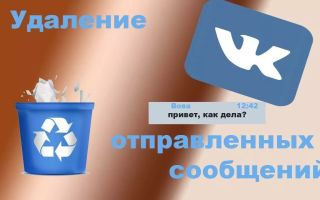 Способы удаления всех сообщений из диалога во ВКонтакте