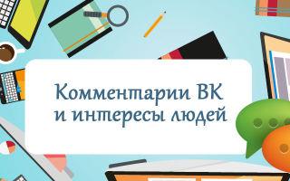 """Лучшие способы накрутки комментариев """"ВКонтакте"""""""