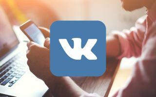 Как отправить себе сообщение во ВКонтакте