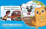"""Полное описание правил размещения рекламы в """"ВКонтакте"""""""