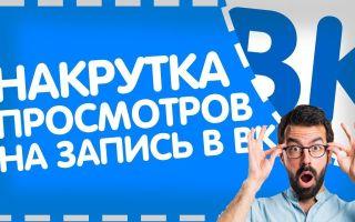 Проверенные сервисы для накрутки просмотров во ВКонтакте