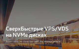 Как выбрать и купить VPS/VDS и зачем он нужен
