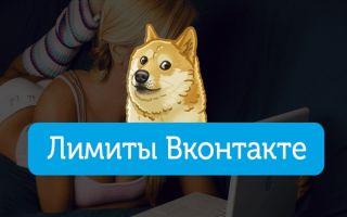 Лимиты во ВКонтакте: сообщения, лайки, друзья