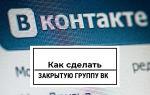 """Быстрый способ сделать группу в """"ВКонтакте"""" закрытой"""