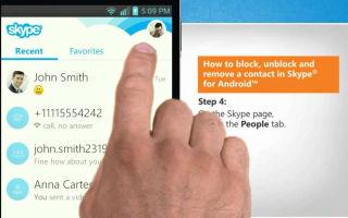 Как заблокировать и разблокировать человека в Skype