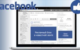 Настройка и стоимость размещения рекламы на сайте Facebook