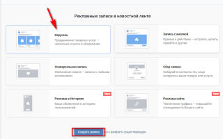 Рекламная карусель ВКонтакте