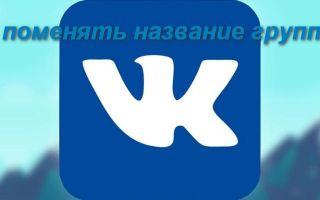 Быстрый способ изменения названия группы ВКонтакте