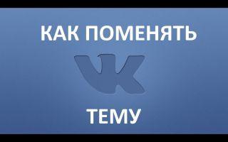 Как поменять оформление ВКонтакте на компьютере и телфоне