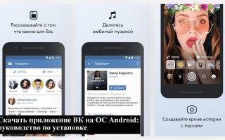 Скачать приложение ВКонтакте на Android