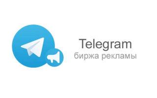 Биржи рекламы в Telegram