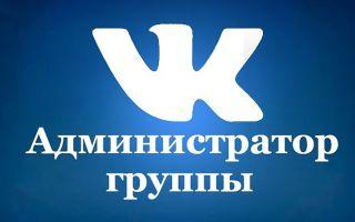 Как назначить пользователя администратором группы во ВКонтакте