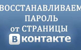 """Быстрый способ восстановление пароля в """"ВКонтакте"""""""
