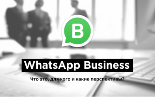 WhatsApp Business – корпоративный мессенджер
