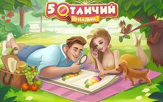 Прохождение игры 5 Отличий Онлайн во ВКонтакте