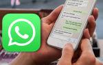 Как узнать кто заходил в мой WhatsApp