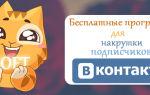 Приложения для накрутки подписчиков во ВКонтакте